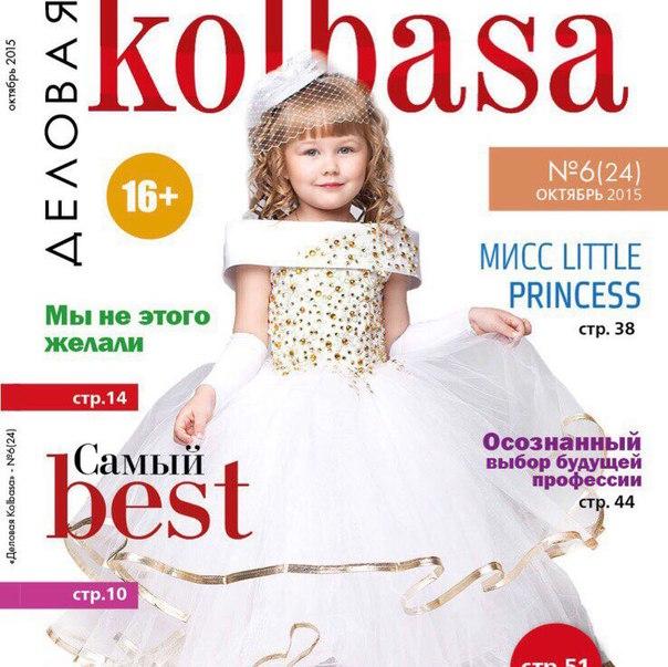 "Журнал "" Деловая kolbasa"" 2015 г"