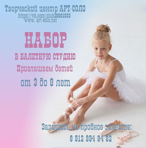 Надор в балетную-4.jpg