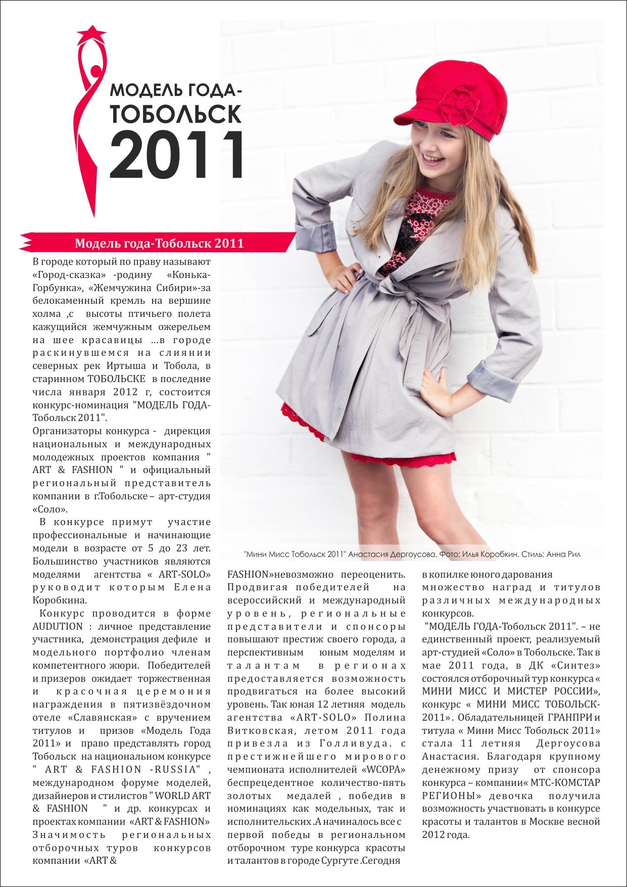 006+Модель+года+тобольск+2011.jpg