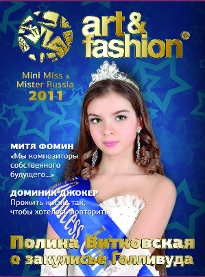 "Журнал ""ART&FASHION"" 2011"