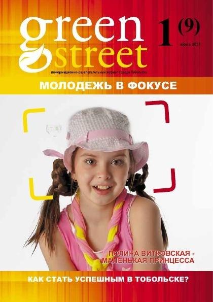 "Журнал "" Green Street"" 2011 г."