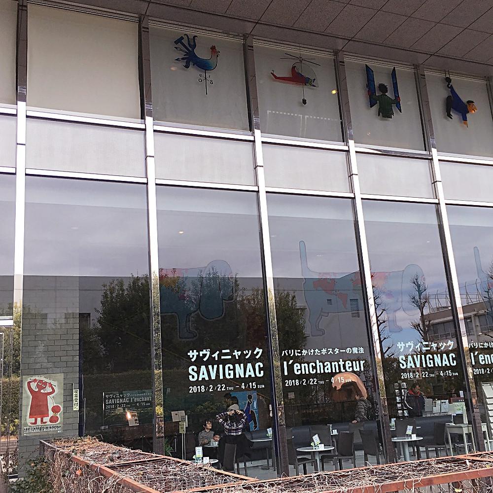 建物の外観もサヴィニャック展にちなんで、、、。