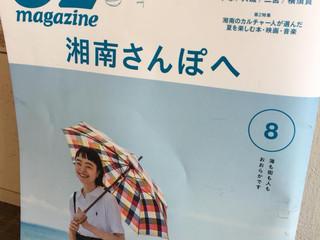 【掲載情報/OZmagazine】