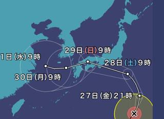 【台風接近による営業予定変更のお知らせ】
