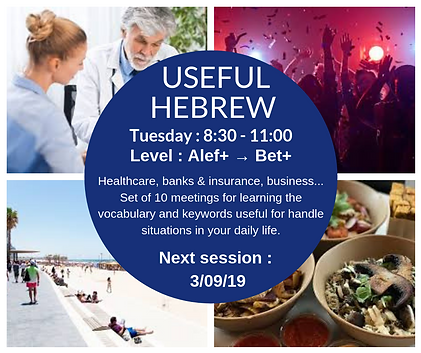 EN USEFUL HEBREW.png