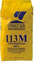 Ремонтная смесь bars 113м, ремонтная смесь consolit bars 113м, ремонтная смесь.