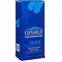 Плиточный клей для бассейнов consolit 640, клей для бассейна consolit 640, консолит 640.