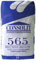 шпатлевка цементная consolit 565, шпатлевка цементная фасадная консолит 565, 565