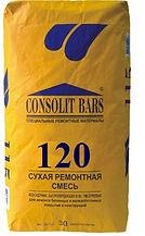Ремонтная смесь bars 120, ремонтная смесь consolit bars 120, ремонтная смесь.