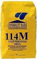 Ремонтная смесь bars 114м, ремонтная смесь consolit bars 114м, ремонтная смесь.