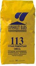 Ремонтная смесь bars 113, ремонтная смесь consolit bars 113, ремонтная смесь.