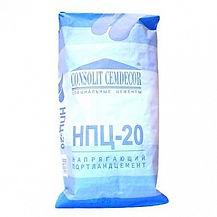 Напрягающий цемент нпц-20, напрягающий цемент consolit нпц-20, напрягающий цемент.