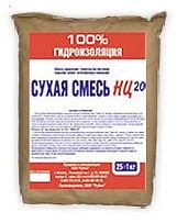 Сухая смесь нц 20, гидроизоляционная сухая смесь нц20, гидроизоляционная смесь нц.