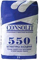Штукатурка  цементная consolit 550, штукатурка цементная тфасадная консолит 550, 550