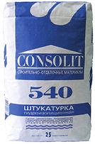штукатурка гидроизоляционная consolit 540, гидроизоляционная штукатурка консолит 540,  consolit 540