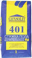 наливной пол consolit 401, стяжка самовыравнивающаяся консолит 401,  consolit 401