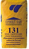Ремонтная смесь bars 131тс, ремонтная смесь consolit bars 131тс, ремонтная смесь.