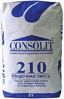 Кладочная смесь consolit 210, сухая смесь consolit 210, консолит 210.