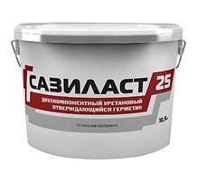 Полиуретановый герметик сазиласт 25, полиуретановый герметик, сазиласт 25,