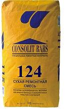 Ремонтная смесь bars 124, ремонтная смесь consolit bars 124, ремонтная смесь.