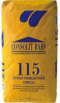 Ремонтная смесь bars 115, ремонтная смесь consolit bars 115, ремонтная смесь.