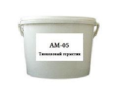 Тиоколовый герметик Ам-05, герметик АМ-05,  тиксопрол ам-05,