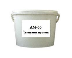 Мастика АМ-05, герметик АМ-05, тиоколовый герметик ам-05,