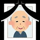 osoushiki_iei_ojiisan.png