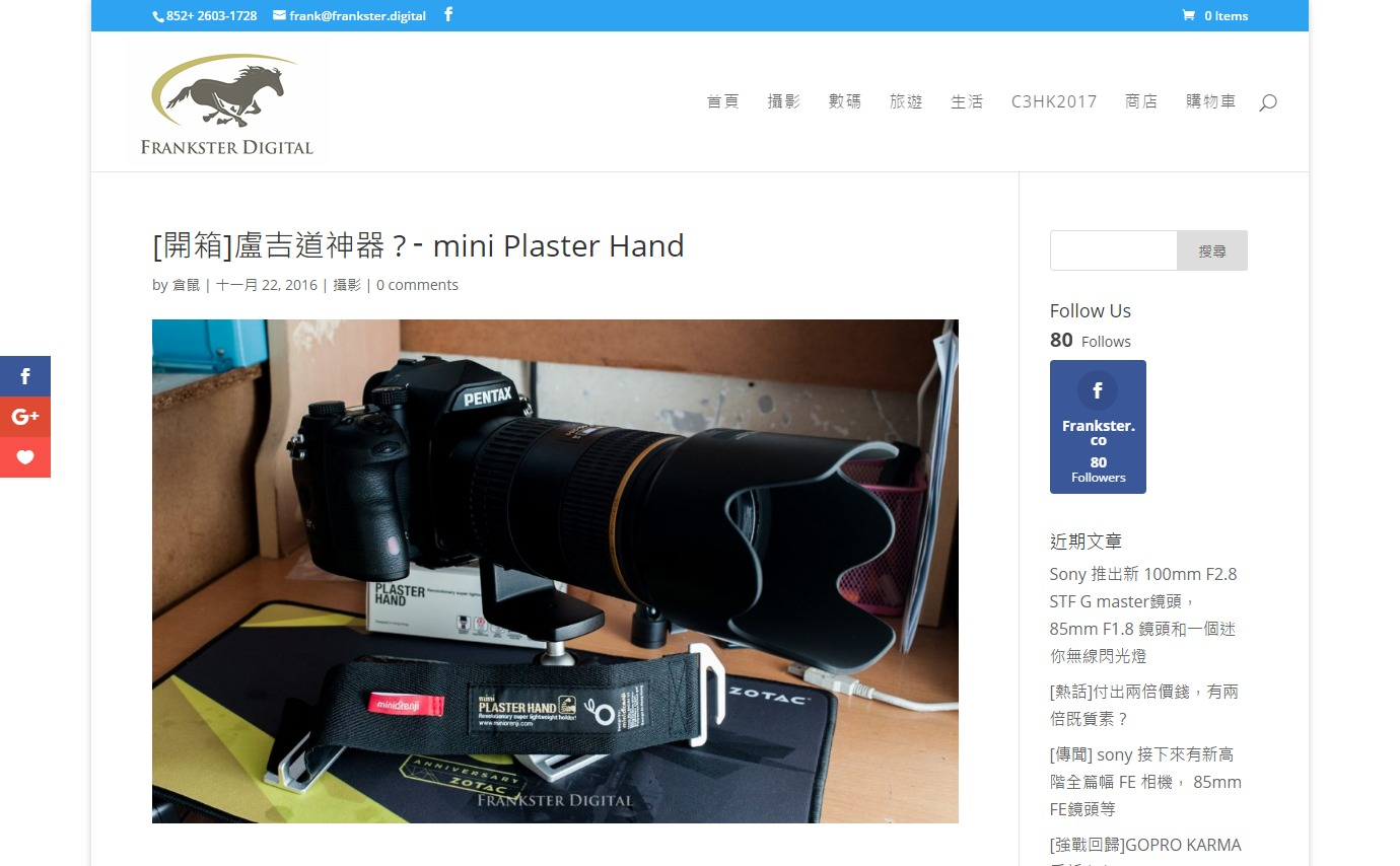 FireShot Capture 005 - [開箱]盧吉道神器 _ ╴mini Plaster Hand - fran_ - http___frankster.digital_開