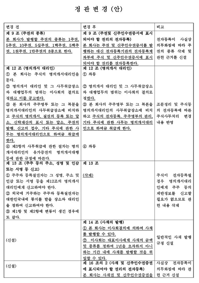 정관변경(안)-1