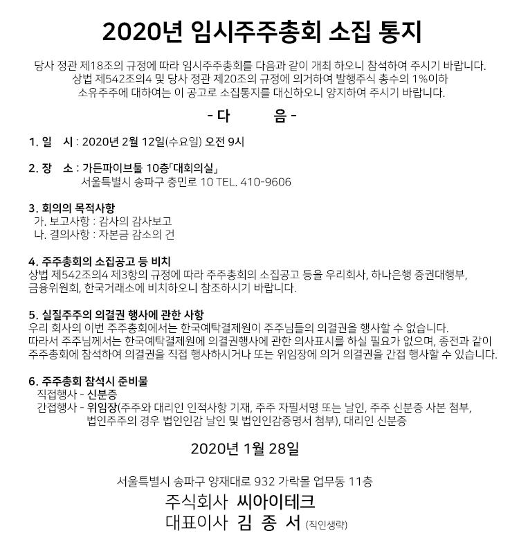 공시자료 20200128