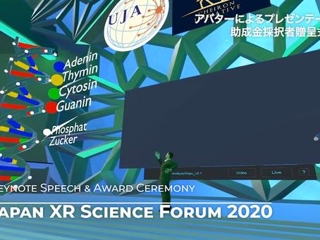 バーチャルリアリティ学会「Japan XR Science Forum 2020」に協力致します!
