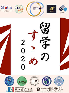 20200626_留学のすすめ_Logo_v01.001.jpeg