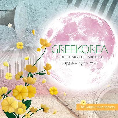 greekorea-album-cover.jpeg