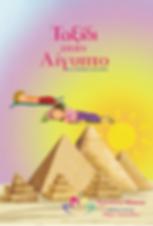 Εξωφυλλο Αίγυπτος.png