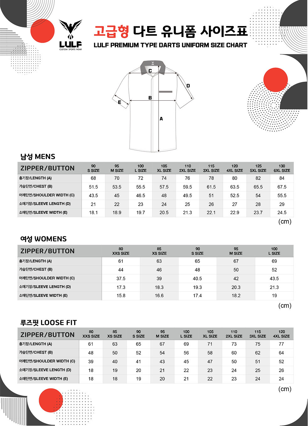 다트 유니폼 사이즈표-02.jpg