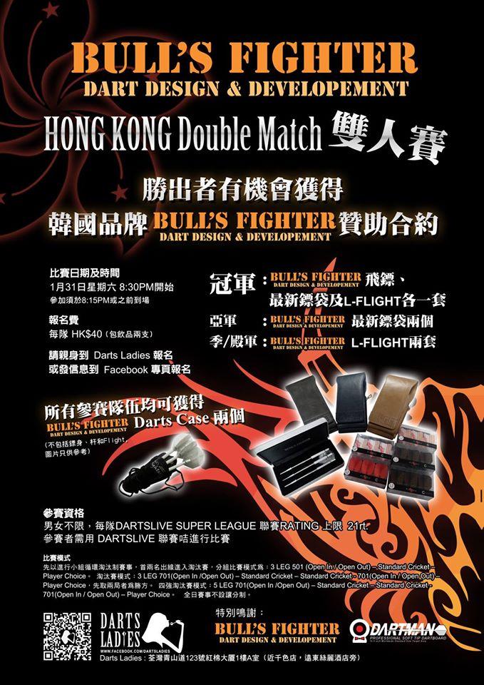 bull's fighter hk match.jpg