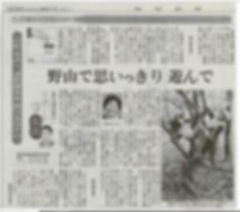 東京新聞2018.8.21.png
