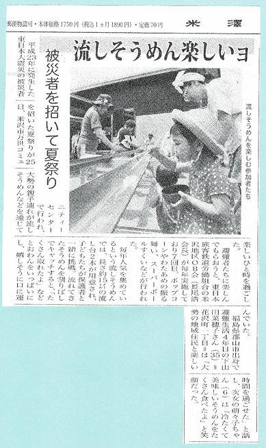 米澤新聞掲載平成30年7月26日-001.jpg