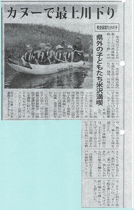 米澤新聞掲載平成30年7月27日-001.jpg