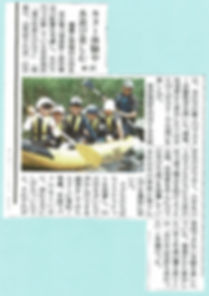 山形新聞掲載平成30年7月27日-001.jpg
