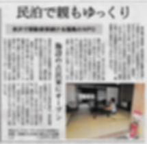 山形新聞2018.8.21.jpg