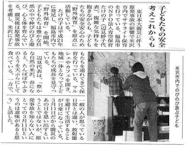 米澤新聞2020.3.11.jpg