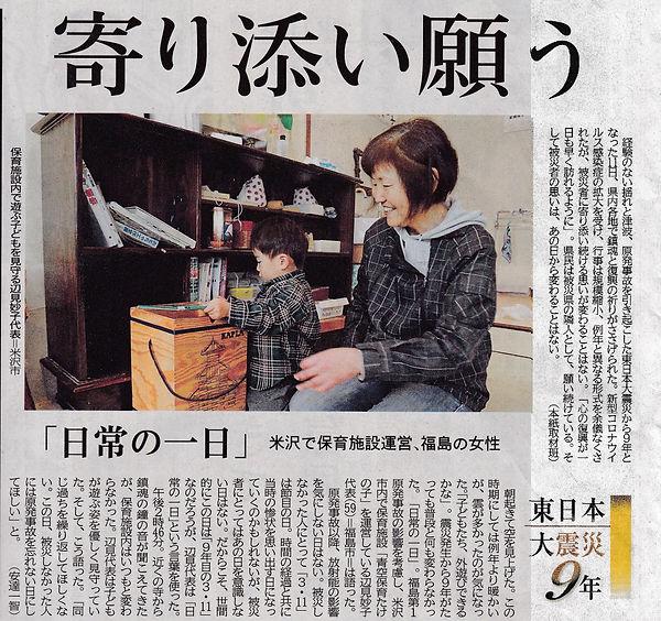 山形新聞2020.3.11.jpg