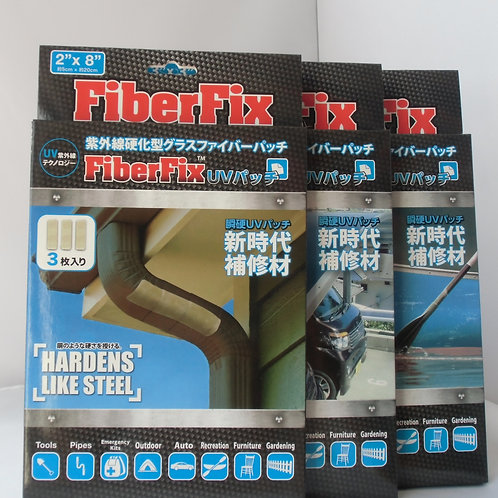 FiberFix UVパッチ