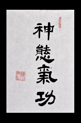 Attitude Qi Gong Isabelle Zufferey Maury Logo