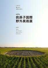 第20回展カタログ.jpg