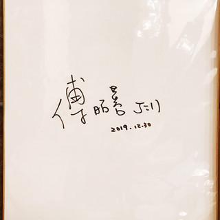 廚界陳意涵 - 傅昭蓉 簽名