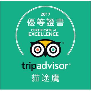 2017 Tripadvisor優等證書