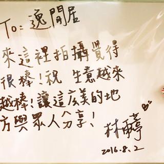 知名女演員 - 林雨葶 簽名